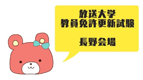 教員 免許 更新 長野 県